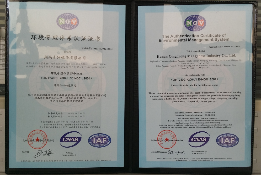 热烈祝贺青冲锰业通过质量管理和环境管理双认证