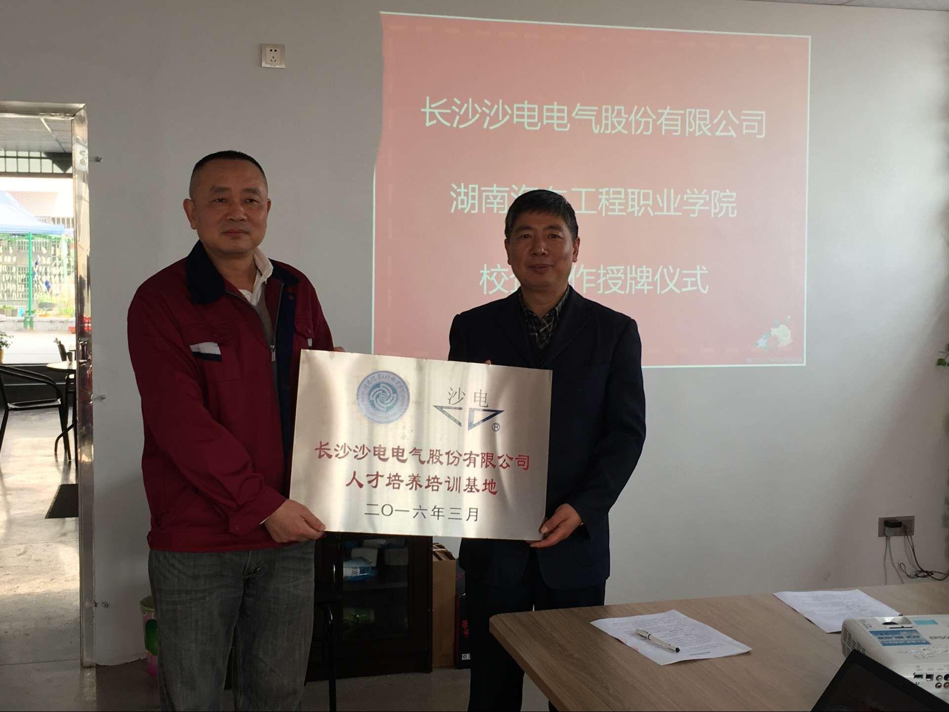 与湖南汽车工程学院签订产学研合作基地协议