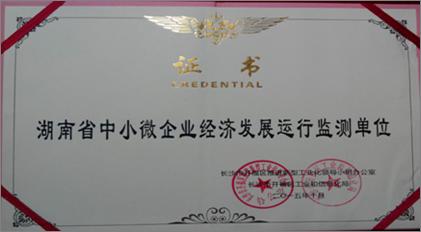 湖南省中小微企业经济发展运行监测单位