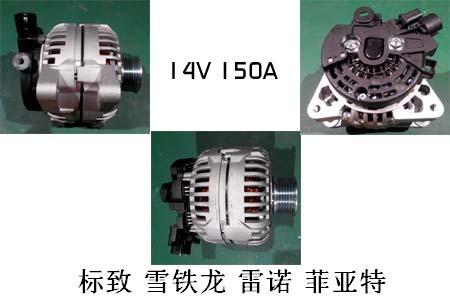 博世发电机9646049980适用于标致雪铁龙雷诺菲亚特