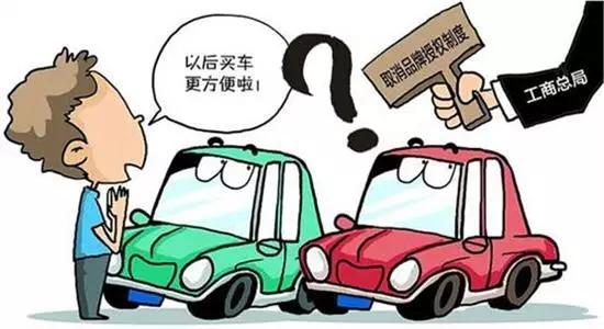《汽车销售管理办法(征求意见稿)》最新解读