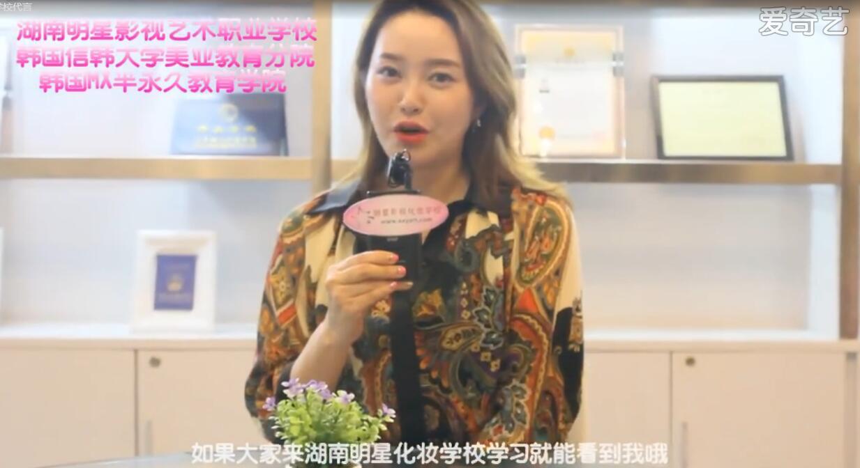 姜老师为明星化妆学校代言
