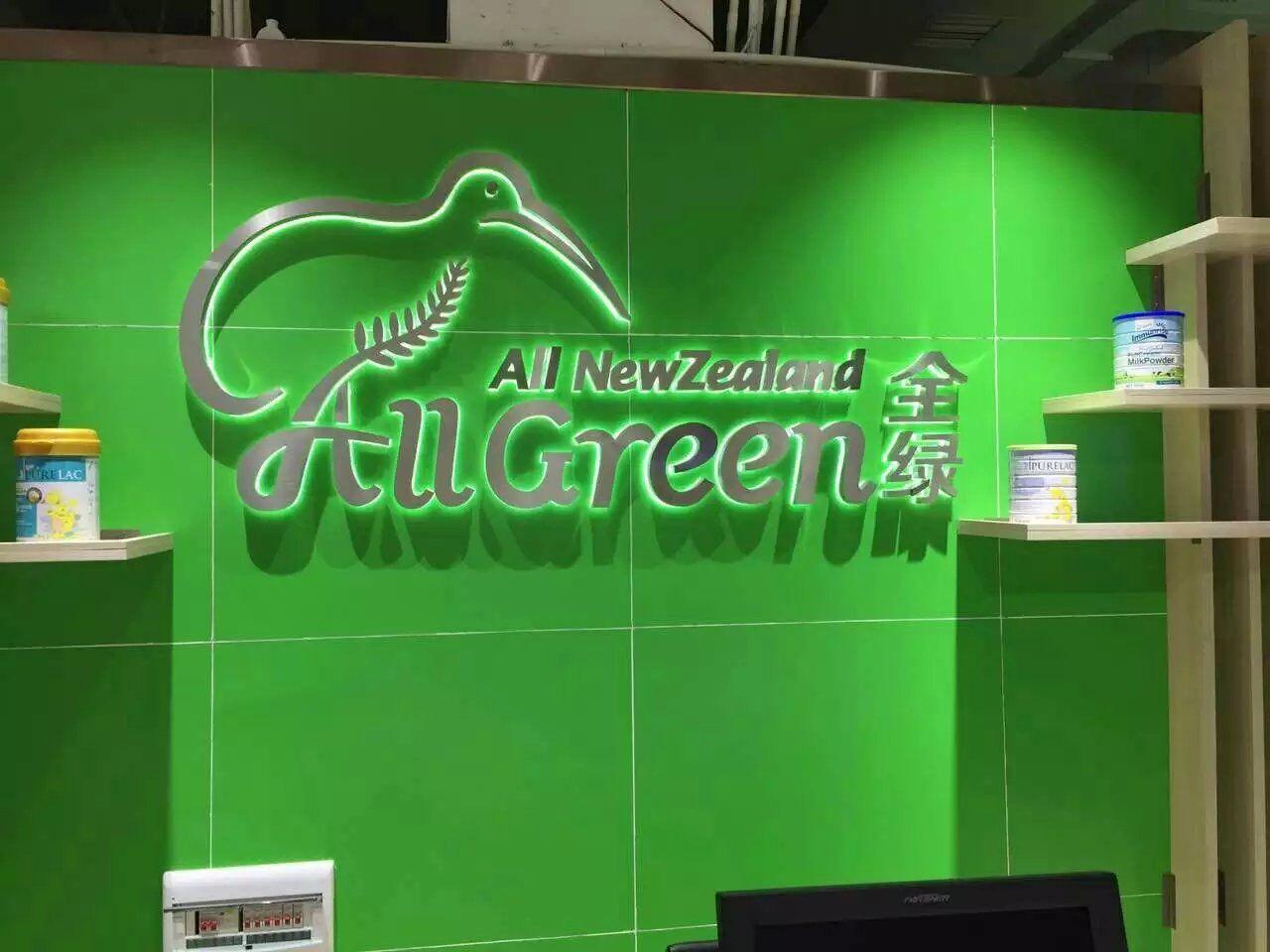 全绿电子商务—金属背发光字背景墙