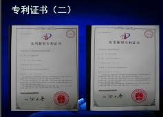 专利证书(二)
