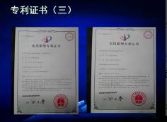 专利证书(三)