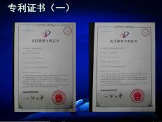 专利证书(一)