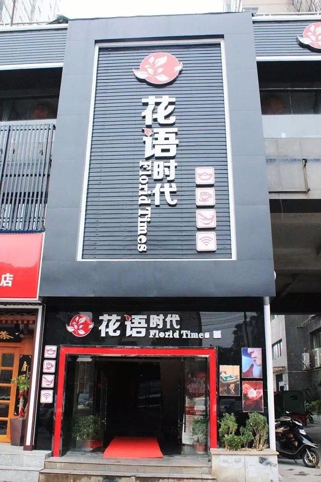 花語時代餐廳招牌制作