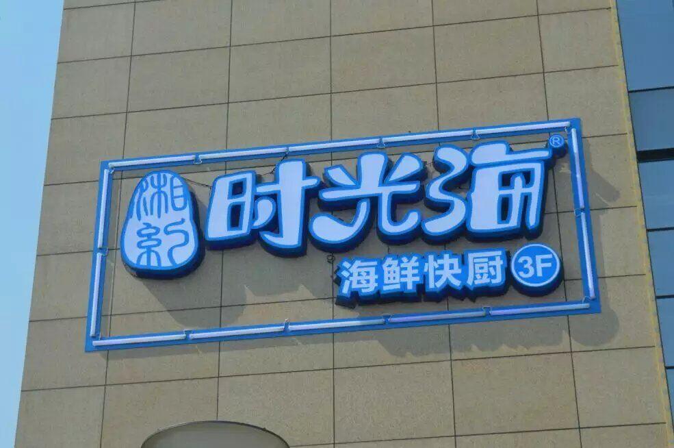 湘约时光海(红橡华园店)招牌制作