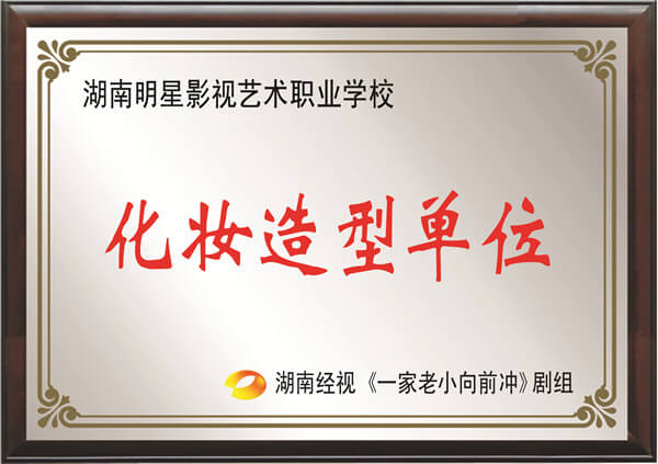 長沙化妝培訓學校學校榮譽14