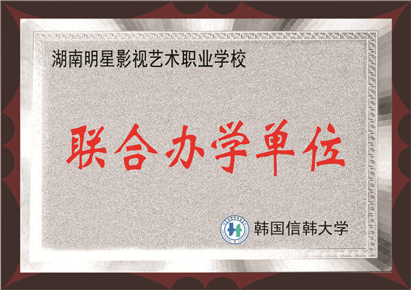 湖南化妆造一人手持一��大�W型培训学校学校荣誉10