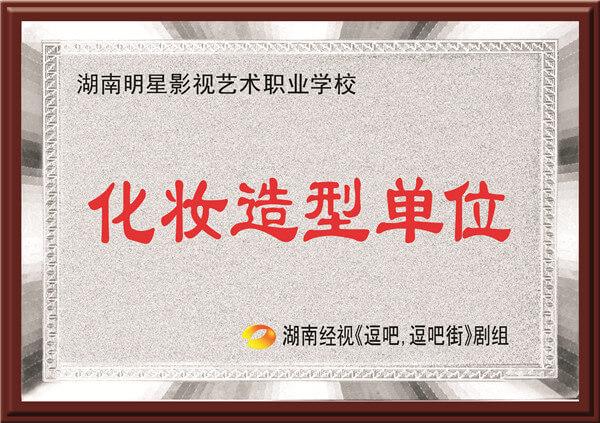湖南化妆∑造型培训学校学校荣誉11