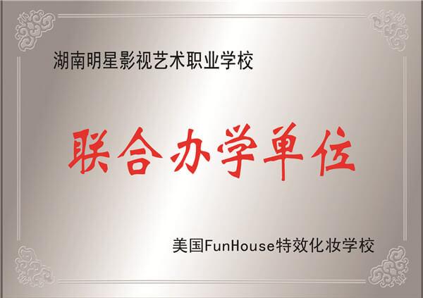 长沙化妆培训学校学校荣誉13