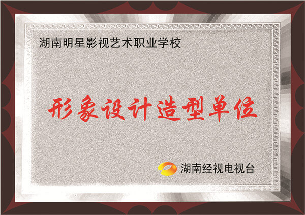 湖南化妝造型培訓學校學校榮譽12