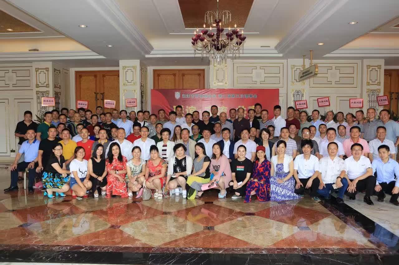 湘潭市联合会深圳举行会议