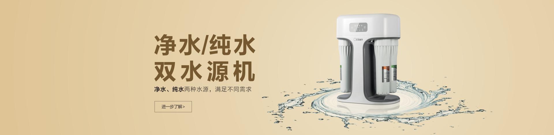 净水/纯水双模饮水机