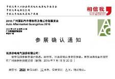 9月18日-20日参加2016广州国际汽车零部件及售后市场展览会