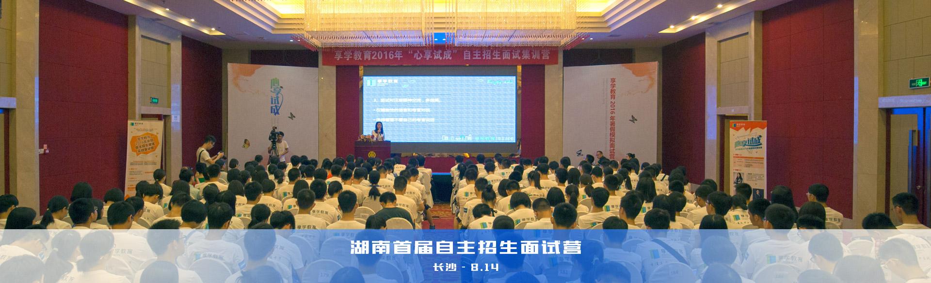 湖南首届自主招生面营在长沙举办