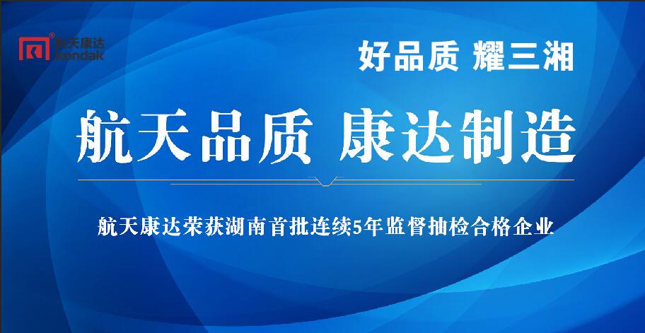 航天康达荣获湖南首批连续5年监督抽检合格企业