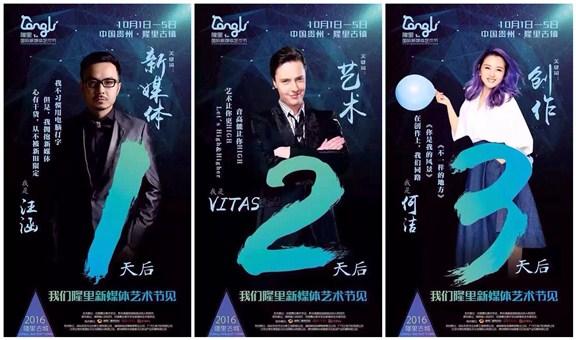 中国贵州隆里新媒体艺术节,我们来啦