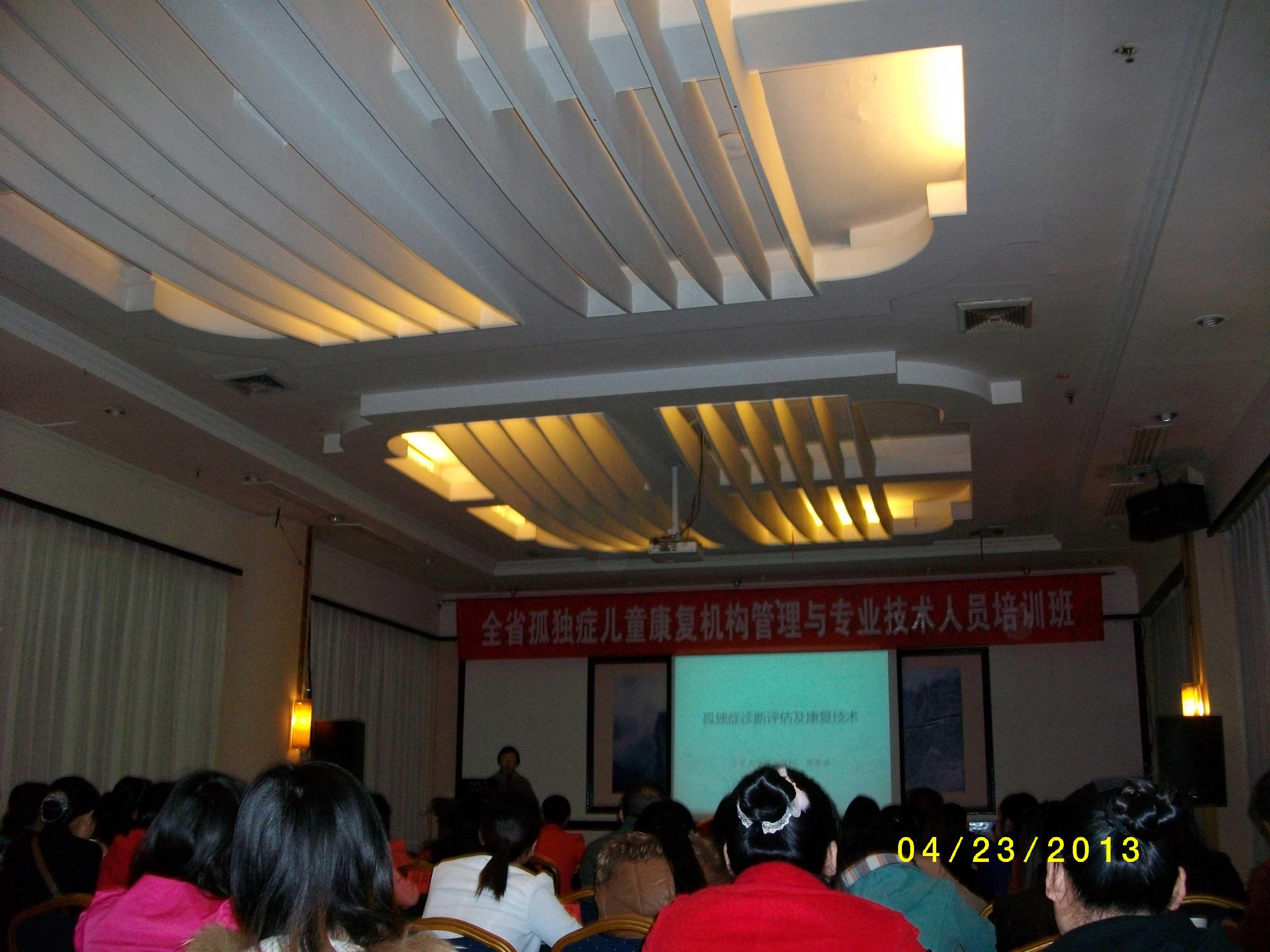 爱弥尔教师参加省残联举办的专业人员技能培训
