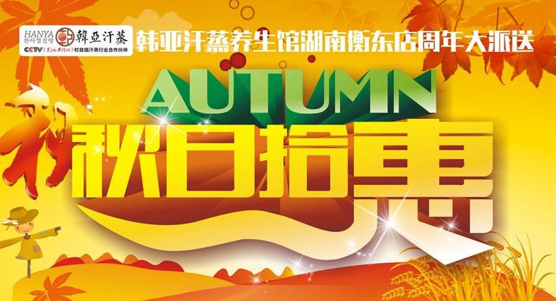秋季促销-示例