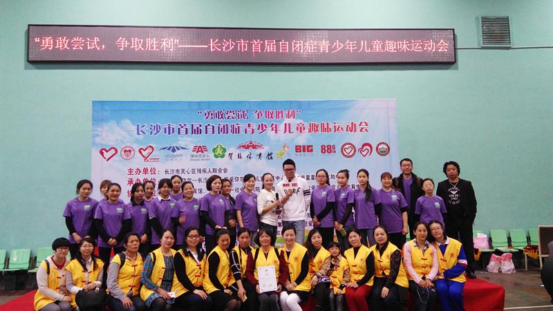 长沙市首届自闭症青少年儿童趣味运动会