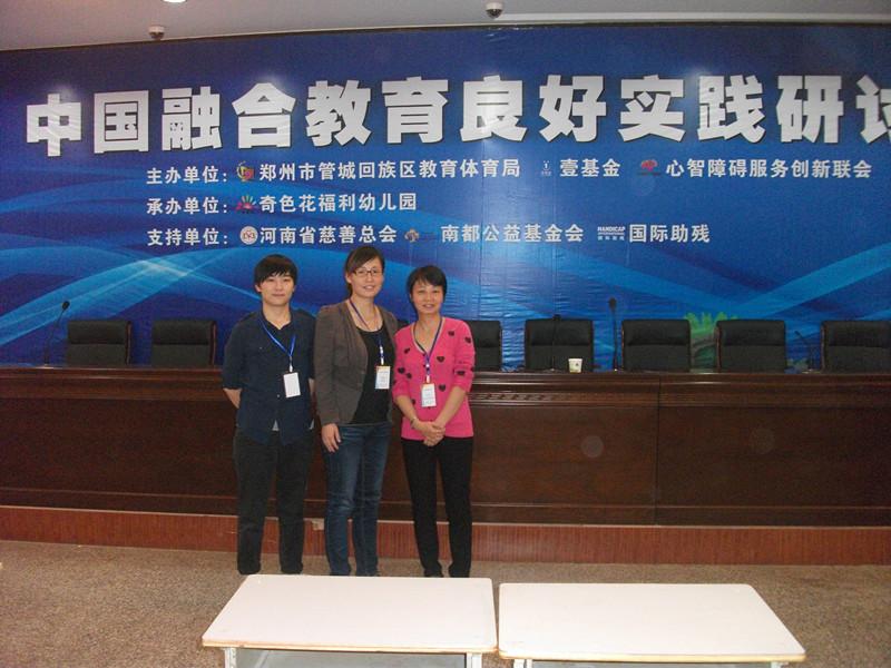 中心教师参加中国融合教育良好实践研讨会