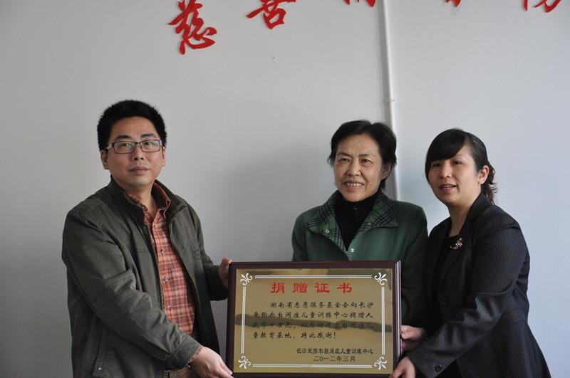湖南志愿服务基金会爱心捐赠