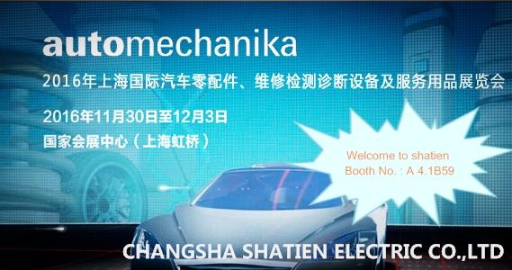 11月30日-12月3日参加2016上海法兰克福国际汽车零配件展览会