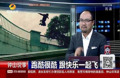 湖南经视-钟山说事20161027期:跑酷很酷,跟快乐一起飞