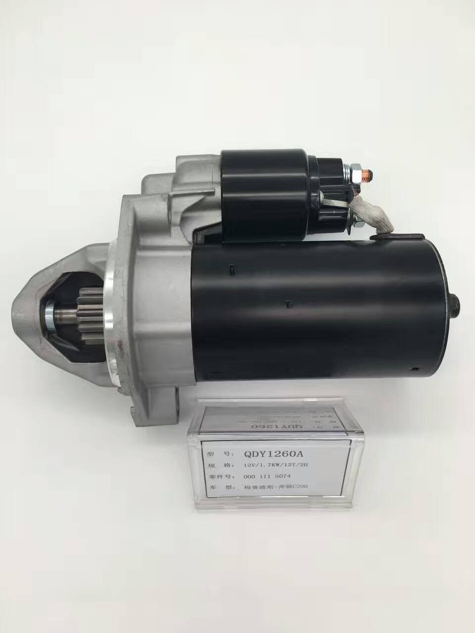 奔驰C系列起动机12齿1.7KW,0001115074,A0061517401
