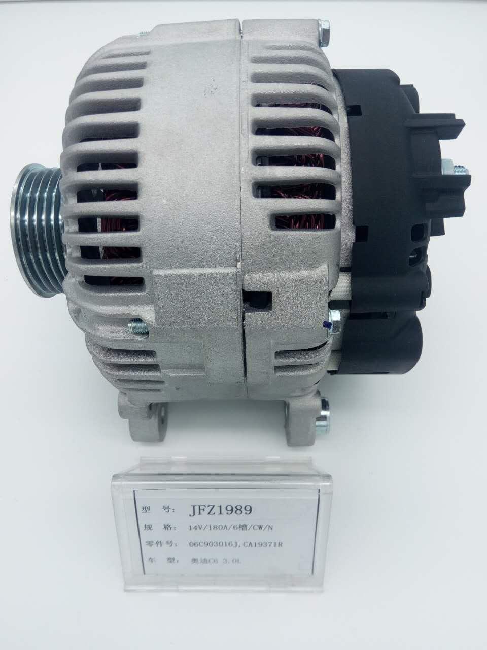 奧迪C6 3.0發電機-06C903016J-TG176022