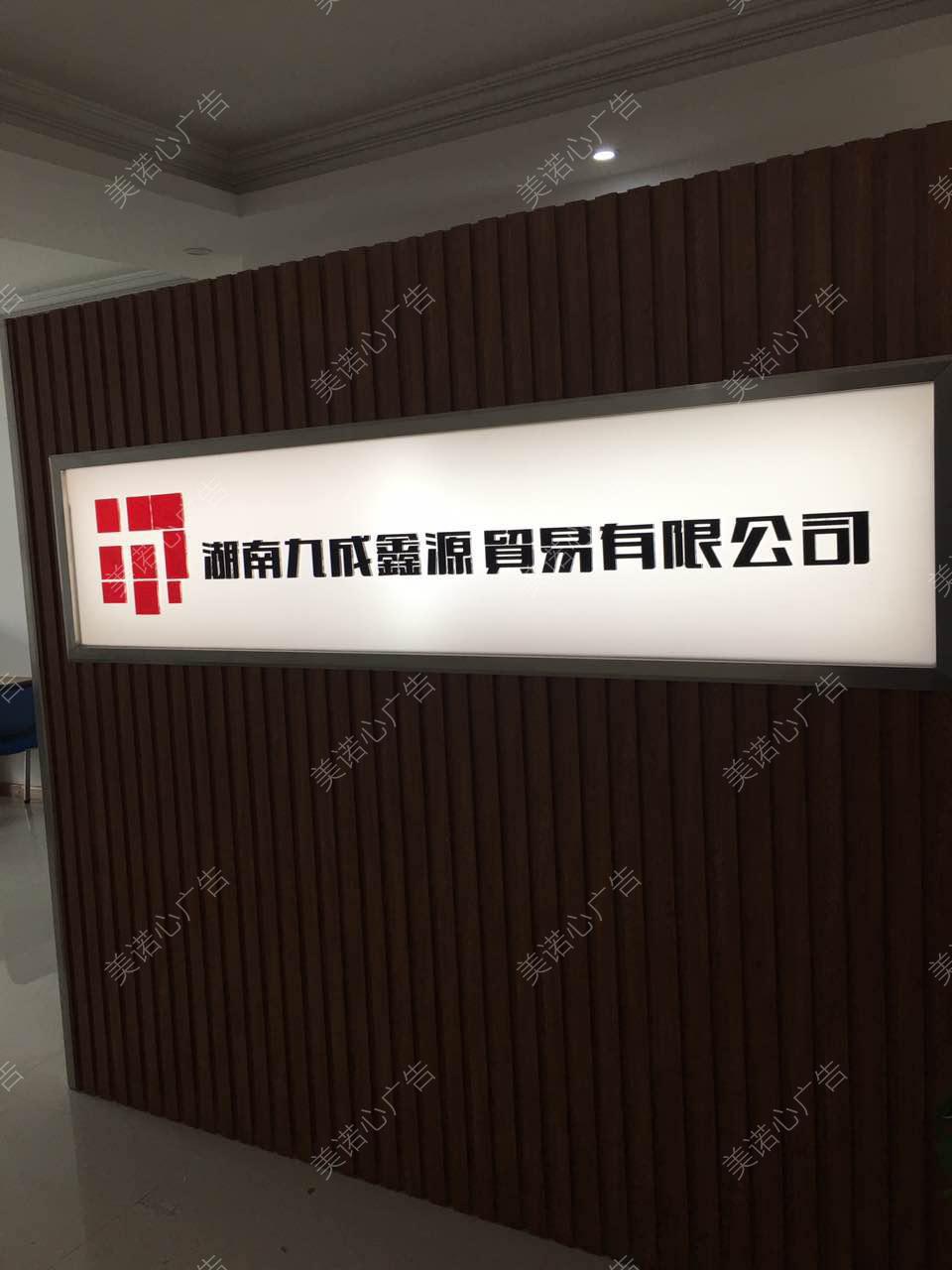 九成鑫源水晶字背景墙制作案例