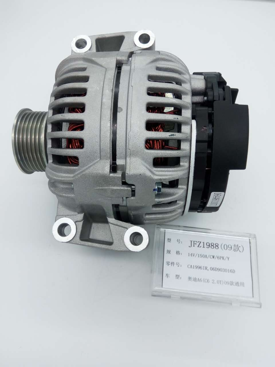 09款奥迪C6 2.0T发电机,CA1996IR,SD11065,SD11067