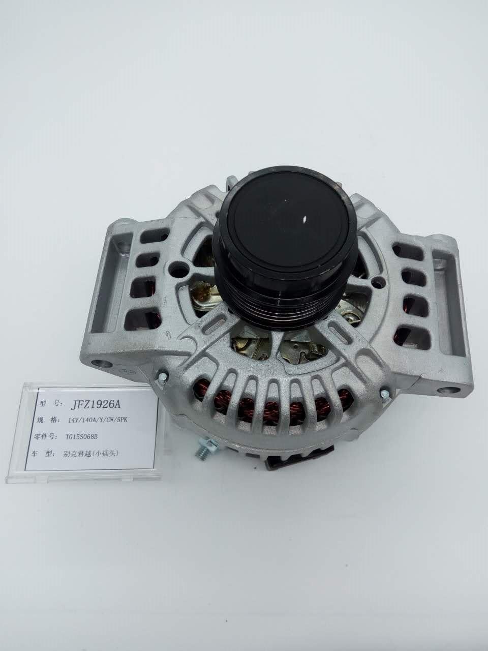 别克君越发电机法雷奥140A小插头,TG15S068B