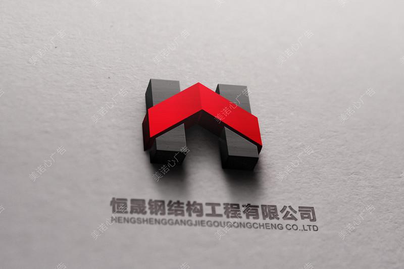 恒晟钢结构LOGO设计
