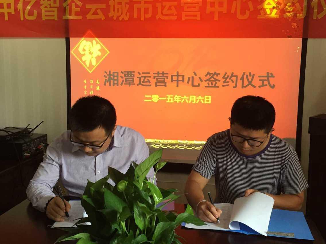 湘潭运营中心签约仪式圆满成功