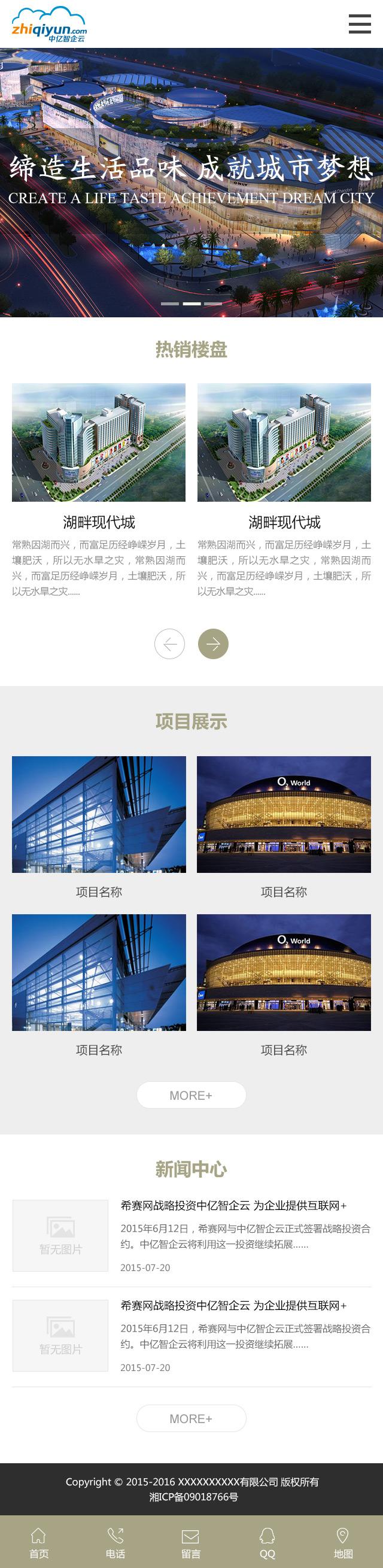 房地产集团网站设计方案