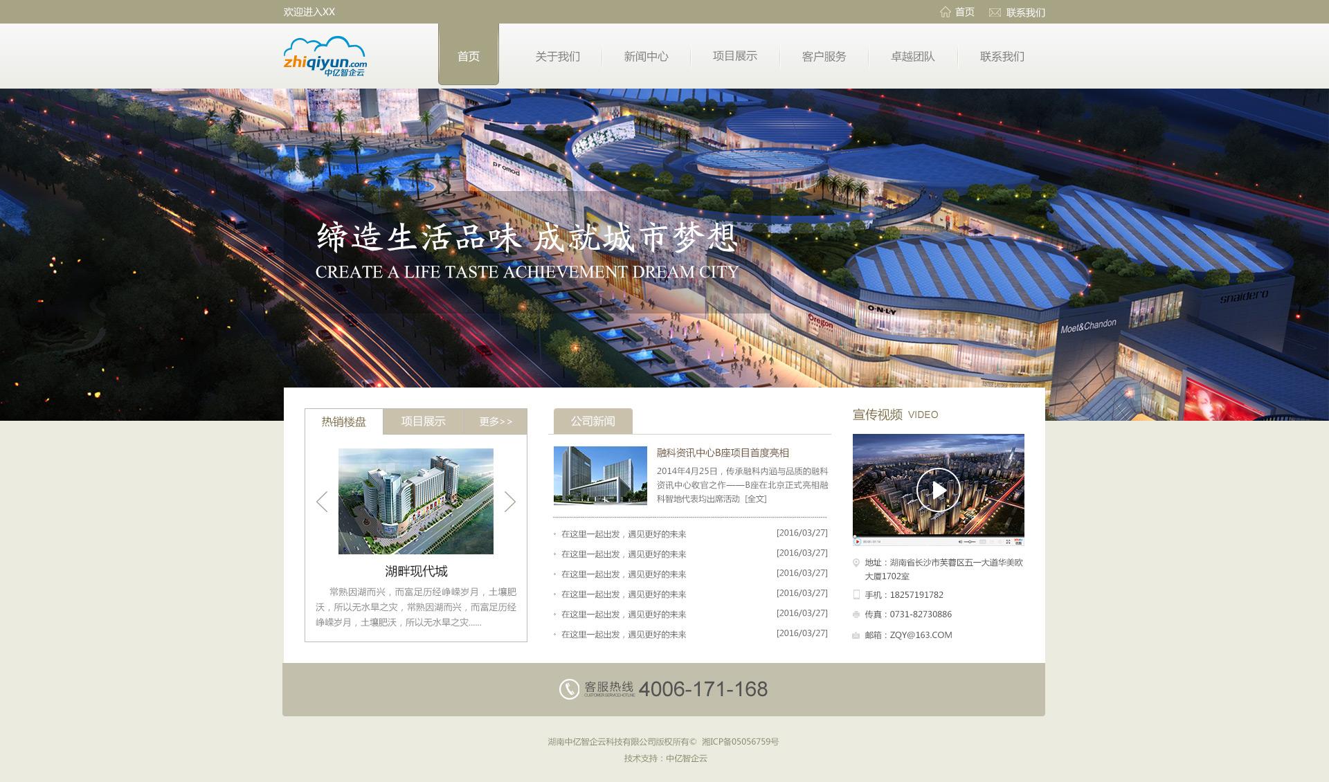 房地产集团手机WAP网站设计方案