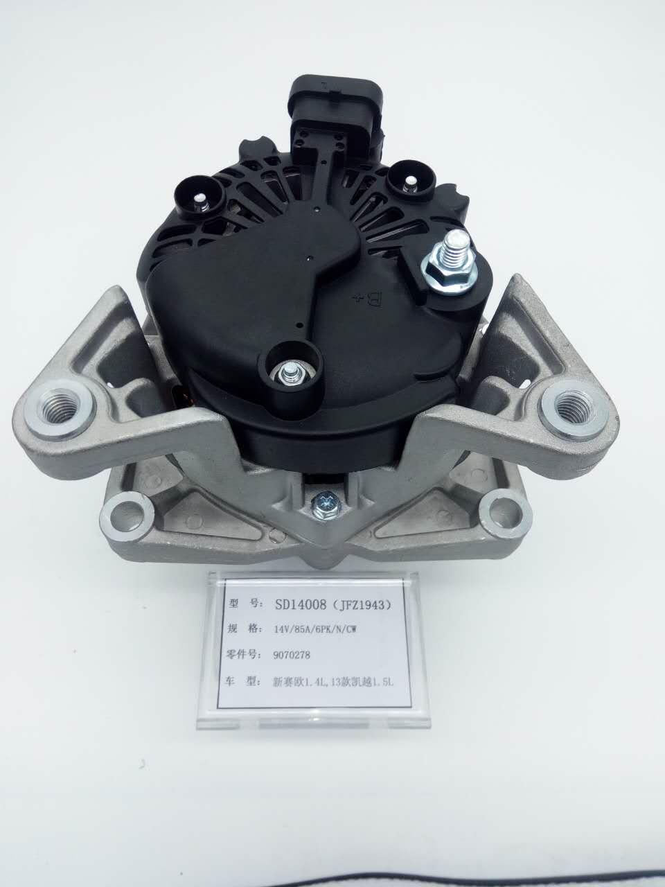 2013款新凯越1.5L发电机9070278