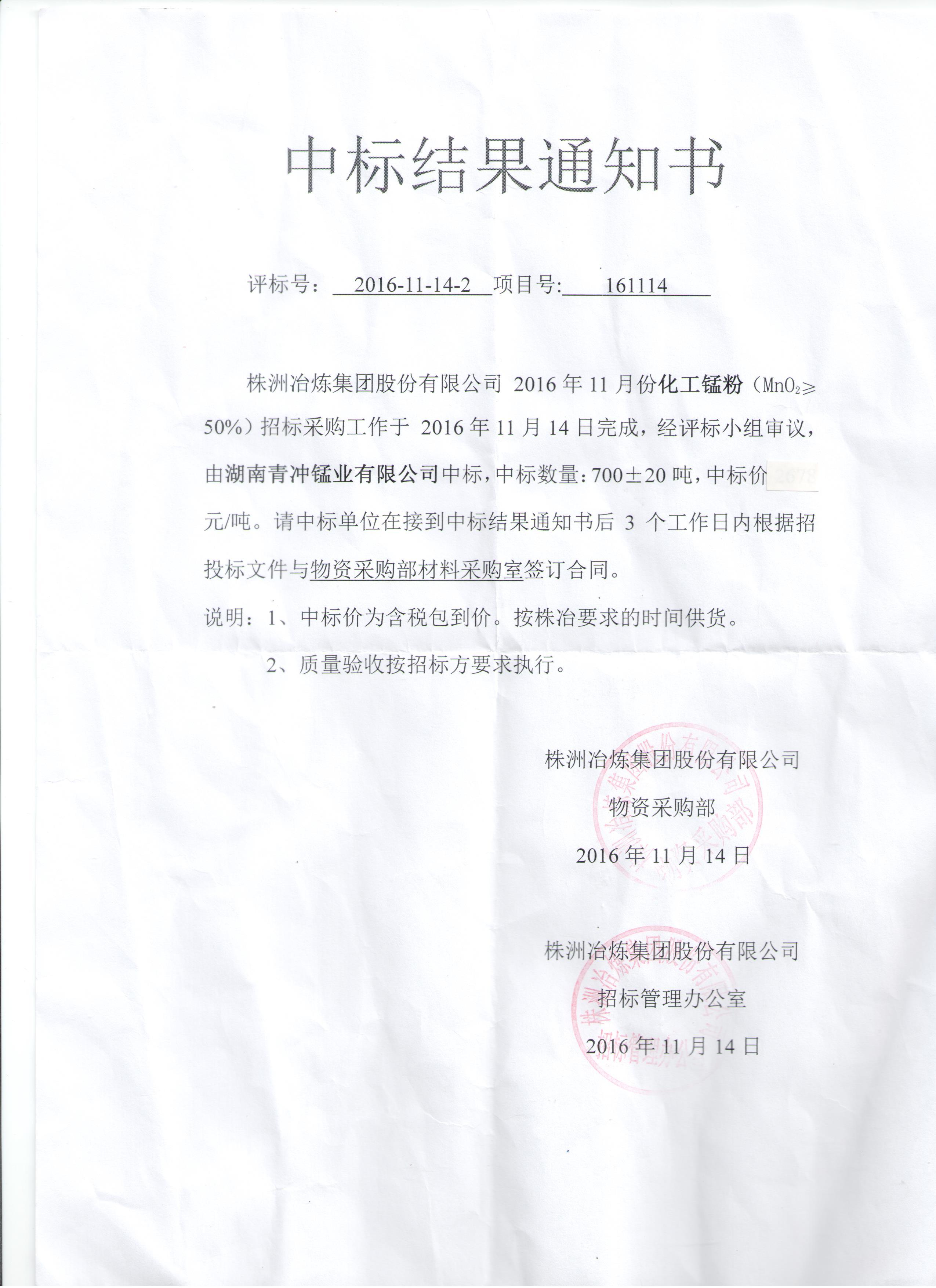 好消息,株洲冶炼厂新万博登录手机版原材料投标五连中
