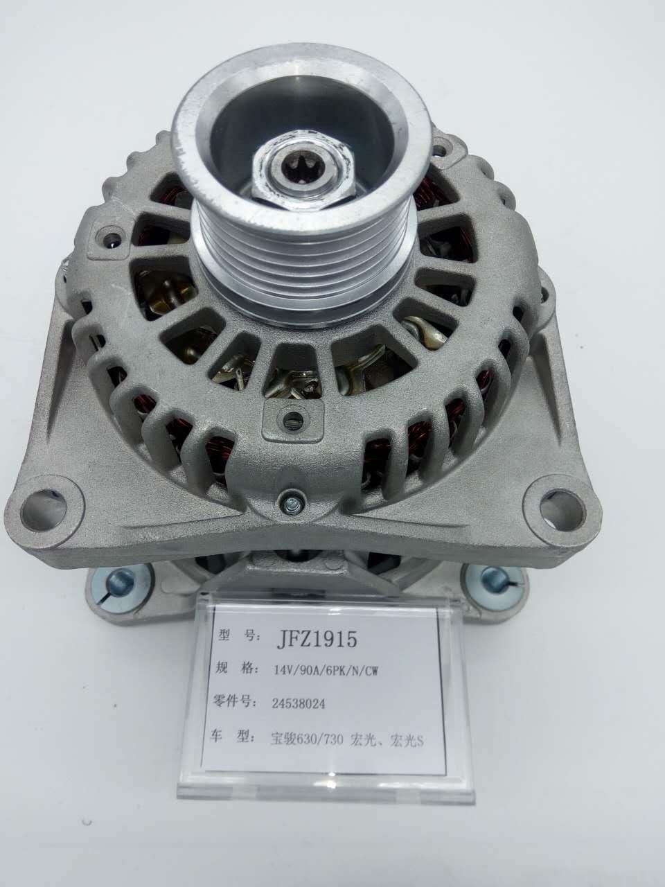 雷米发电机24538024适用于宝骏630/宝骏730/宏光/宏光S