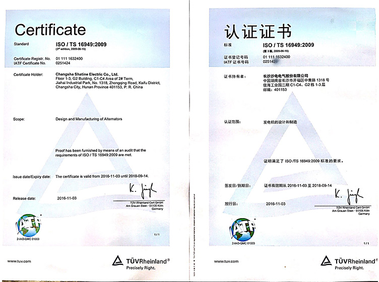 ISO/TS16949质量体系认证