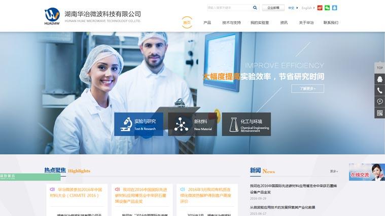 湖南华冶微波科技有限公司