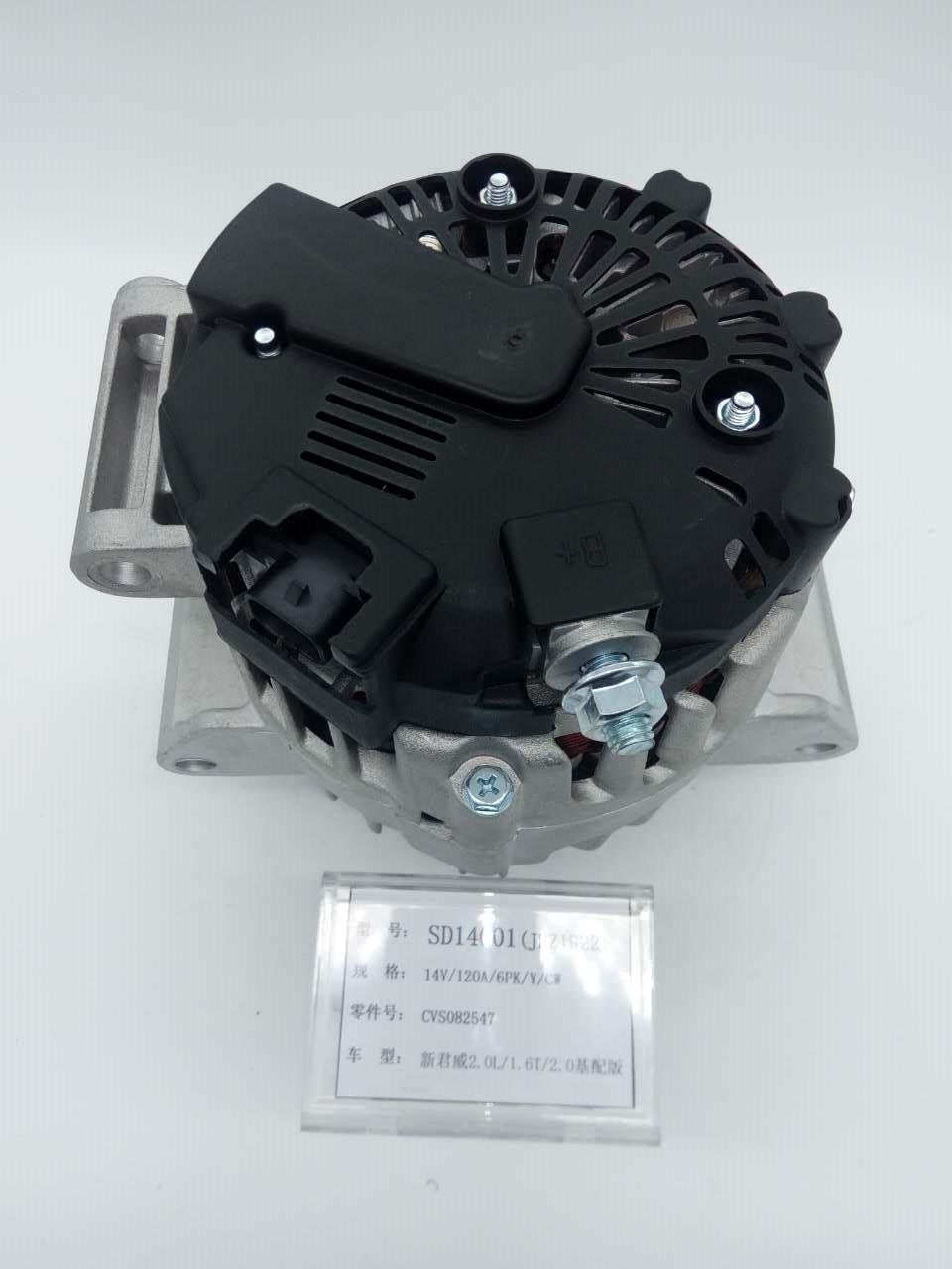 别克新君威2.0L/1.6T/2.0发电机(基配版),CVS082547