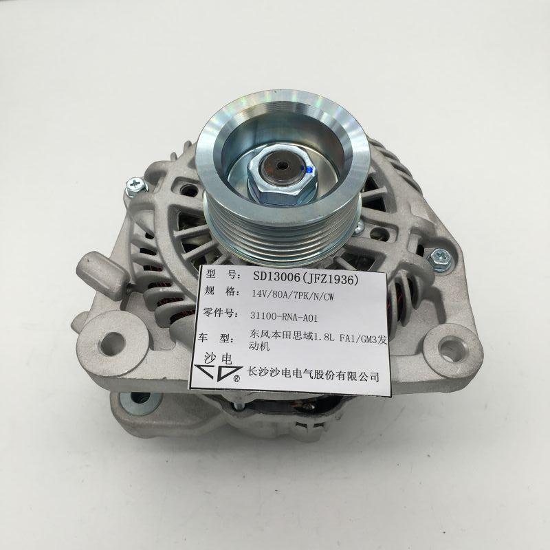 本田思域1.8L发电机CA1981IR,31100RNAA01