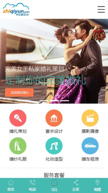 婚纱摄影网站设计方案
