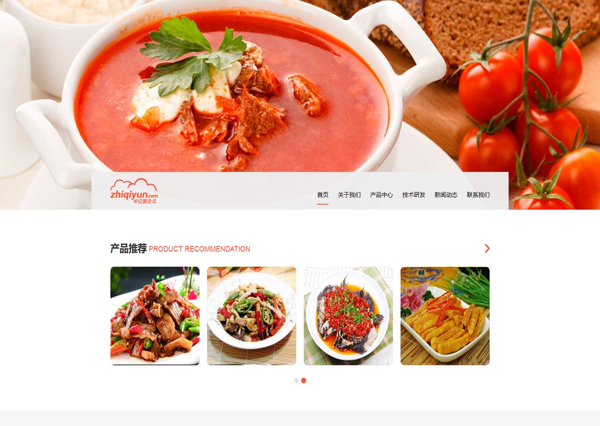 餐饮美食手机WAP网站设计方案