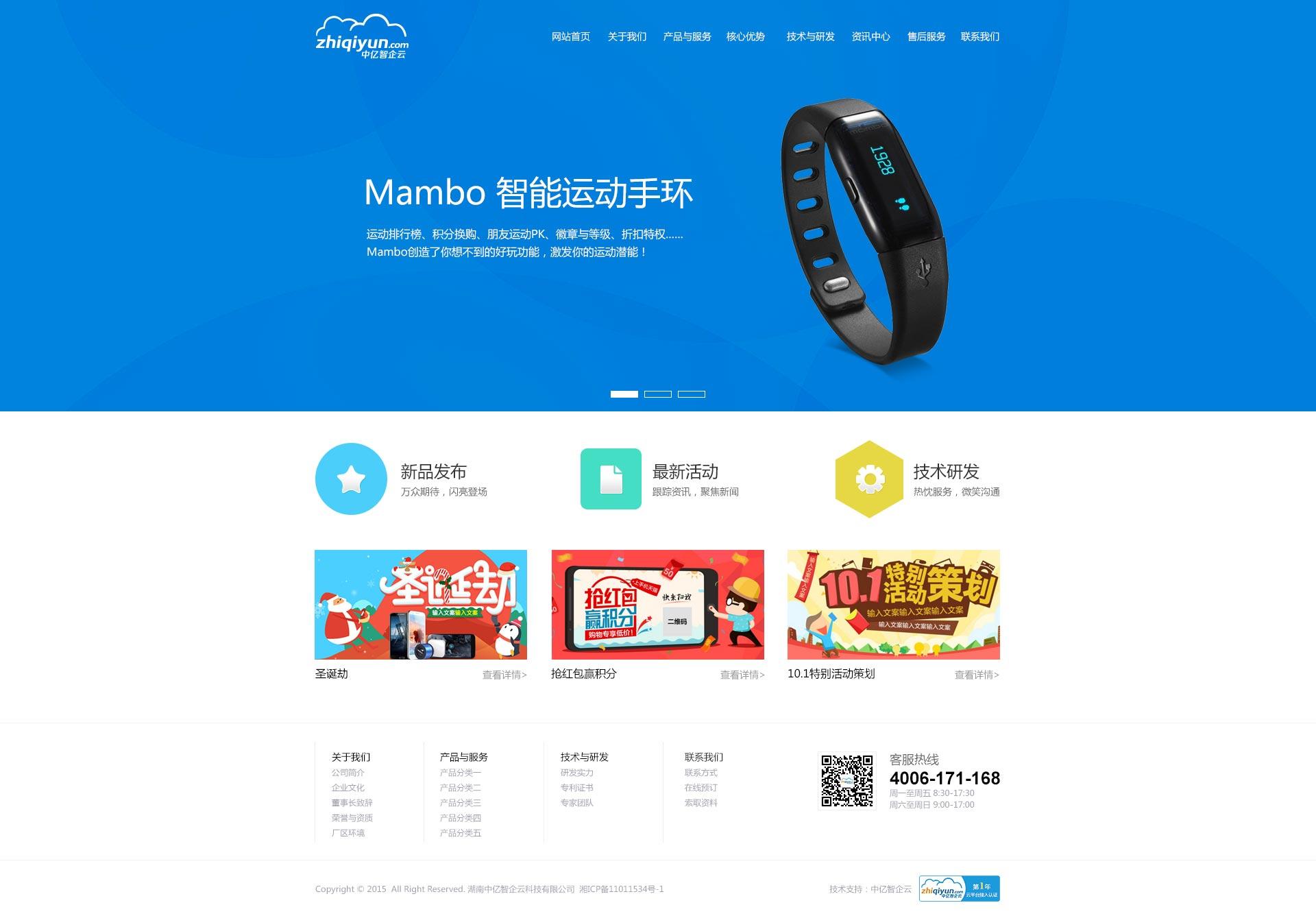 科技集团手机WAP网站设计方案