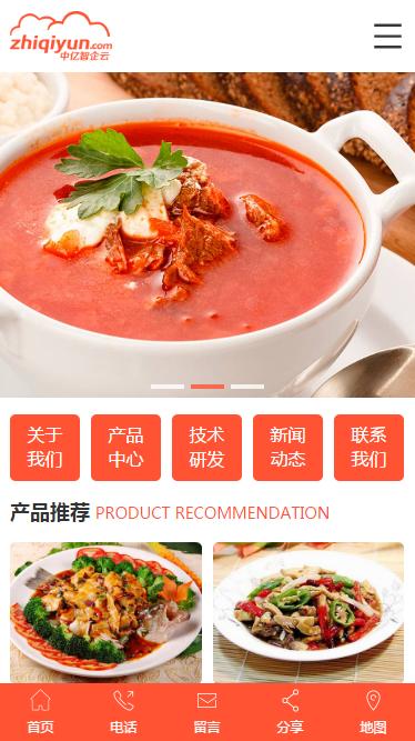 餐饮美食网站设计方案